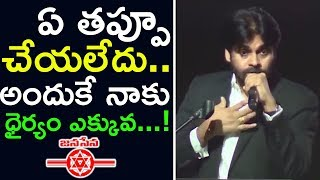 ఏ తప్పూ చేయలేదు  ...  |  Pawan Kalyan Dallas Speech | Janasena Pravaasa Garjana |
