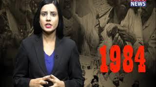 आखिर कब भरेंगे 1984 दंगों के जख्म ?