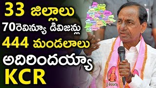 తెలంగాణలో మరో రెండు కొత్త జిల్లాలు   Two New Districts In Telangana   Top Telugu TV  