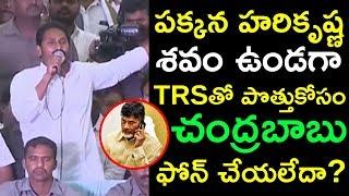 YS Jagan Shocking Comments On Chandra Babu   YS Jagan Narsannapeta   YCP Vs TDP   Top Telugu TV