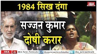 1984 सिख दंगा: 34 साल बाद आज पहले मामले में दोषियों को ... | Sikh Danga | IBA NEWS |
