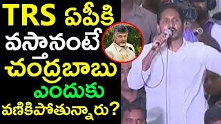 YS Jagan Comments On Chandrababu Naidu |YS Jagan Narsannapeta Speech | YCP Vs TDP | Top Telugu TV