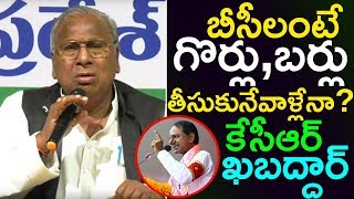 V Hanumantha Rao Warns CM KCR | V H Press Meet Gandhi Bhavan | Top Telugu TV|