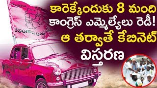 KCR To Finalize Cabinet Ministers | KCR Cabinet | Congress Leaders Jumping To TRS | Top Telugu TV |