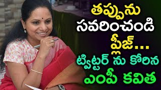 TRS MP Kavitha Requests Twitter To Correct Her Tweet | MP Kavitha PV Sindhu | Top Telugu TV