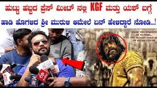 Srimurali Comments On KGF Movie   ಪ್ರೆಸ್ ಮೀಟ್ ನಲ್ಲಿ KGF ಮತ್ತು ಯಶ್ ಬಗ್ಗೆ ಶ್ರೀ ಮುರುಳಿ ಕಾಮೆಂಟ್ಸ್