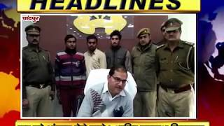 NEWS ABHITAK HEADLINES 17.12.2018