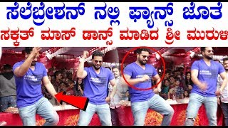 Roaring Star Srimurali Kirak Dance With Fans | Srimurali Celebrates His 37th Birthday With Fans