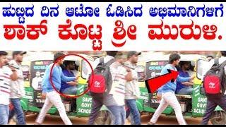 ಹುಟ್ಟಿದ ದಿನ ಆಟೋ ಓಡಿಸಿದ ಅಭಿಮಾನಿಗಳಿಗೆ ಶಾಕ್ ಕೊಟ್ಟ ಮುರುಳಿ | Srimurali Drives Auto On His Birthday