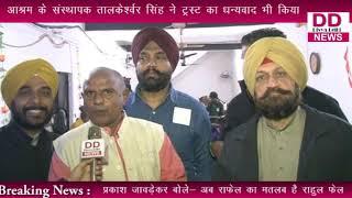 निष्काम चड़दीकला सेवा ट्रस्ट के कार्यकर्ताओं द्वारा वृध्द आश्रम में बांटा गया || DIVYA DELHI NEWS