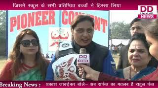 पाईनियर कॉन्वेंट सीनियर सैकेंडरी स्कूल ने एनुअल स्पोर्टस डे का आयोजन किया || DIVYA DELHI NEWS