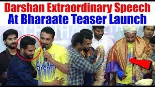 Challenging Star Darshan Extraordinary Speech At Bharaate Teaser Launch | #Darshan #Srimurali #Dboss