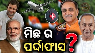 Vijay Rupani targets both Rahul Gandhi and CM Naveen Patnaik- Congress vs BJP vs BJD-PPL News Odia