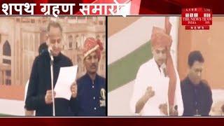 राजस्थान में मुख्यमंत्री अशोक गहलोत और उपमुख्यमंत्री सचिन पायलट के शपथ ग्रहण समारोह / THE NEWS INDIA