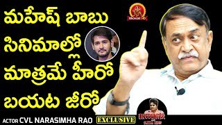 Mahesh Babu Is Zero Outside - Advocate & Senior Actor CVL Narashimha Rao Exclusive Interview