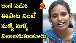 Village Singer Rani Sings Ever Green Song - Village Singer Rani Interview - Swetha Reddy