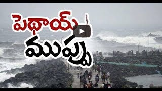 ఏపీ ఫై పెథాయ్‌ పడగ..| Phethai Cyclone: High Alert in vijayawada | vijayawada news