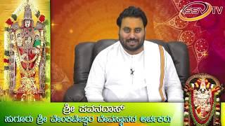 Vaikunta Ekadashi SUGURU TEMPLE @SSVTV