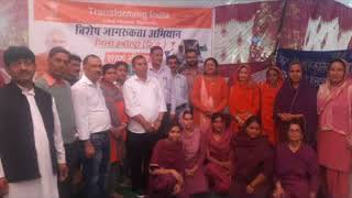 ब्लाक सुजानपुरए  में ट्रांसफार्मिग इण्डिया पर जागरूकता शिविर का आयोजन किया गया