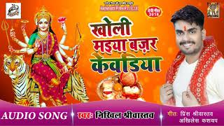 Nikhil Sriwastava का Superhit Bhakti Song | खोली मइया बजर केवडिया | Bhojpuri Devi Songs 2018