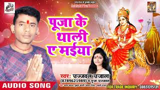 Ujjwal Ujala & Duja Ujjwal का New Bhakti Song | पूजा के थाली ए मईया | Bhojpuri Navratri Songs
