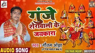 सुपरहिट Devi Geet 2018 - गुंजे शेरावाली के जयकारा - Gautam Ojha - New Bhojpuri Song