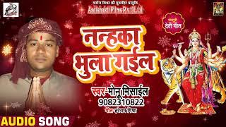 Monu Misyel का # Bhojpuri देवी गीत - नन्हका भुला गईल - navratra Song 2018