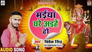सुपरहिट Devi Geet 2018 - मईया घरे अइहें हो  - Vivek Singh  - New Bhojpuri Song