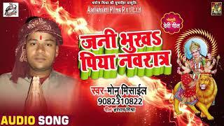 Superhit Navratra Geet - जनी भुखs पिया नवरात्र - Monu Misyel - New Bhojpuri Devi Geet