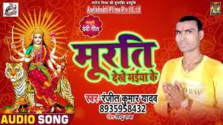 #New #Bhojpuri देवी गीत - मूरति देखे मईया के - Rajeet kr. Yadav - Navratra Song 2018