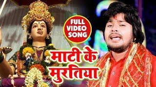 #HD VIDEO #Vishal_Gagan का 2018 का New भोजपुरी देवी गीत - Maati Ke Muratiya - Bhojpuri Bhakti Songs