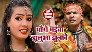 Hd Video - J. P lal Yadav - भैरो भइया झुलुआ झुलावे - New Bhojpuri Navratra Video Song 2018
