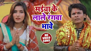J. P Lal Yadav का New Devi गीत - मईया के लाले रंगवा भावे - New Navratra Song 2018