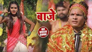 J.P lal yadav का New Bhakti Song | बाजे  | Bhojpuri Navratri Songs 2018