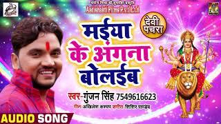 #Gunjan_Singh का New भोजपुरी #Devi पचरा - Maiya Ke Angana Bolaib Ho - Bhojpuri Devi Geet 2018