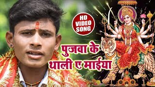 #ujjwal_Ujala & Dujja Ujjwal New Hit Video Song 2018 - Pujwa Ke Thali E Maiya -  Navratra Song 2018