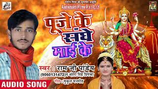 Ram Ji Pandey & Antra Singh Priyanka का New Bhojpuri Devi Geet -  Puje ke Sanghe Mai Ke