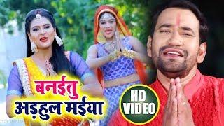 "बनईतू अड़हुल मईया - #Dinesh Lal Yadav ""Nirahua"" , Chandani Singh - Adhulava Banala Maiya - Devi Geet"