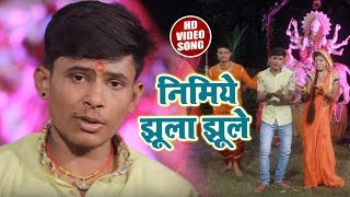 New Superhit Devi Geet Video - निमिये झूला झुले - Ujjwal Ujala & Dujja ujjwal - Navratra  Songs