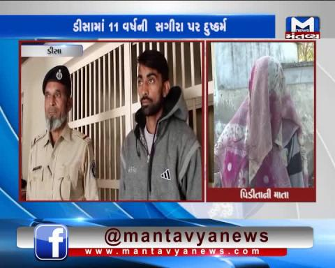 Deesa: 11 year old girl raped by a man