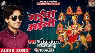 Raushan Raj का #New देवी गीत - Maiay Ayeli - मईया अईली  - navratra Song 2018