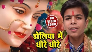 डोलिया में धीरे धीरे - Doliya Me Dhire Dhire  - Aditya Samrat - New Bhakti Video Song 2018