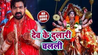 #Bhojpuri #Video #Song - देव के दुलारी चलली - Brijesh Singh - Dev Ke Dulari Chalali - Navratri Songs