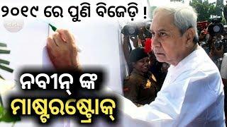 CM Naveen Patnaik in Surat-Odisha Mahotsav 2018-PPL News Odia-BJP vs BJD-Anubhav Mohanty-Arindam Roy