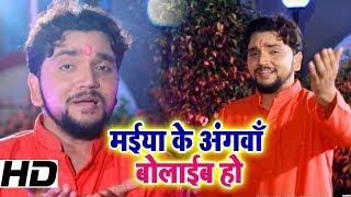#Video Song - #Gunjan_Singh का New #Devi पचरा - Maiya Ke Angana Bolaib Ho - Bhojpuri Devi Geet 2018