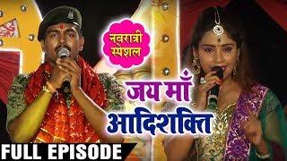 Fauji Special - Full Episode Part 8 - Navratri Special - Jai Maa Aadishakti -  Amrita Dixit