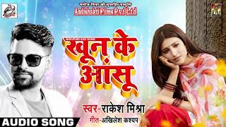 #Rakesh_Mishra का 2018 का सबसे दर्द भरा Sad Song - खून के आंसू - Khoon Ke Aashu - New Sad Songs
