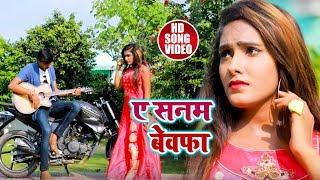 #भोजपुरी Sad Song का सबसे हिट #Video Song - ए सनम बेवफा - Layak Chaturvedi - Bhojpuri Sad Songs 2018