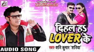 आ गया #Shani Kumar Shaniya  का New #भोजपुरी सुपरहिट Song - Dihal Ha Lover Ke - Bhojpuri Songs 2018