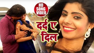 Lal chand yadav का दर्द भरा #Video #Song - दर्द ए दिल - Dard e Dil - New Sad Song 2018